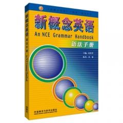 语法手册/新概念英语