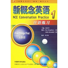新概念英语1.口语练习.英语初阶