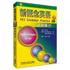 新概念英语 2 语法练习