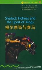 福尔摩斯与赛马/书虫.牛津英汉双语读物-(本书编写者-(本书编写者
