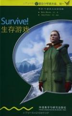 新华图书 支持正版  生存游戏