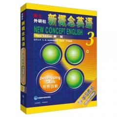 朗文外研社新概念英语3(3张光盘+学生用书)