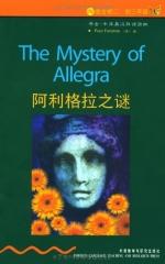 阿利格拉之谜/书虫·牛津英汉双语读物