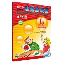 朗文外研社新概念英语 青少版 学生用书1A(含光盘)