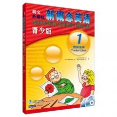 新概念英语青少版教师用书.1(附光盘)