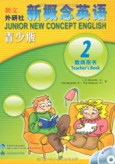 新概念英语.2.教师用书(青少版)/(含光盘)