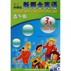 朗文外研社新概念英语 青少版 学生用书.3A(含光盘)