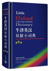 牛津英汉双解小词典.第9版