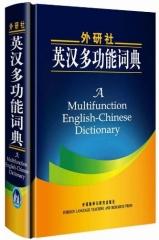 外研社.英汉多功能词典(精)