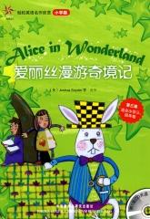 爱丽丝漫游奇境记(第三级适合小学三、四年级)轻松英语名作欣赏小学版(含光盘)