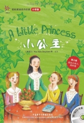 小公主轻松英语名作欣赏小学版(第三级 适合小学三、四年级 含光盘)