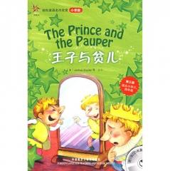 王子与贫儿(第三级适合小学三、四年级)轻松英语名作欣赏小学版(含光盘)