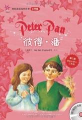 彼得·潘(第二级 适合小学二、三年级)轻松英语名作欣赏小学版(含光盘)