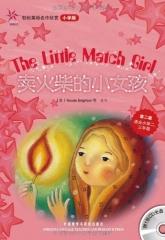 卖火柴的小女孩(第二级 适合小学二、三年级)轻松英语名作欣赏小学版(含光盘)