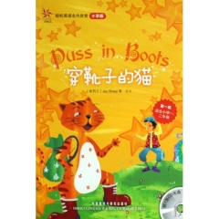 穿靴子的猫(第一级适合小学一、二年级)轻松英语名作欣赏小学版(含光盘)