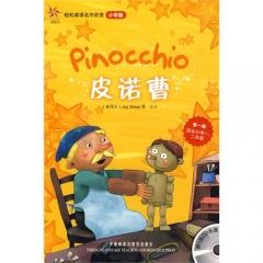 皮诺曹轻松英语名作欣赏小学版(第一级 适合小学一二年级 含光盘)