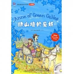 绿山墙的安妮(第四级适合小学四、五年级)轻松英语名作欣赏小学版(含光盘)