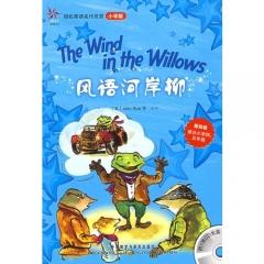 风语河岸柳(第四级适合小学四、五年级)轻松英语名作欣赏小学版(含光盘)