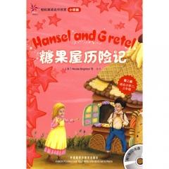 糖果屋历险记(第二级 适合小学二、三年级)轻松英语名作欣赏小学版(含光盘)