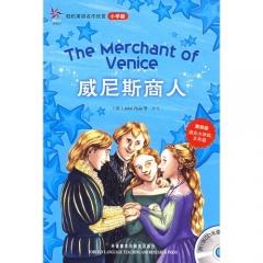 维尼斯商人(第四级适合小学四、五年级)轻松英语名作欣赏小学版(含光盘)