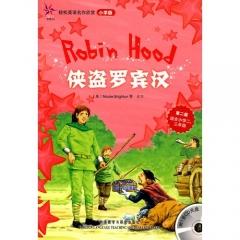 侠盗罗宾汉(第二级适合小学二、三年级)轻松英语名作欣赏小学版(含光盘)