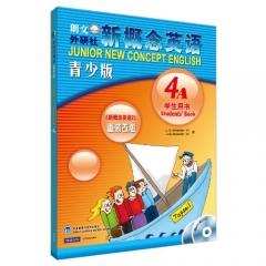 朗文外研社新概念英语青少版 4A 学生用书(含光盘)