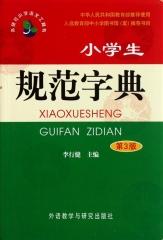 小学生规范字典 第三版