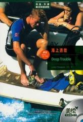 海上遇险:美绘光盘版(含光盘)/书虫.牛津英汉双语读物