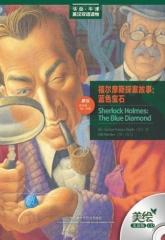 福尔摩斯探案故事:蓝色宝石(含光盘)