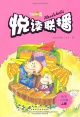 小学六年级上册(含光盘)/悦读联播