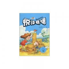 小学五年级下册(含光盘)/悦读联播