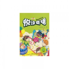 新华图书  支持正版 小学四年级下册(含光盘)/悦读联播