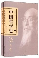 中国哲学史(上下册)