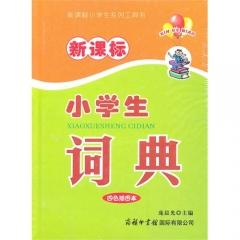 小学生词典·新课标(四色插图本 精)