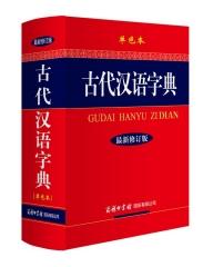 古代汉语字典·最新修订版(单色本.精)