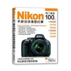 Nikon热门单反100%手册没讲清楚的事