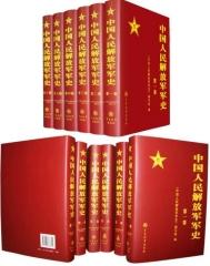 中国人民解放军军史:4-6卷(精)