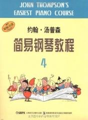 约翰.汤普森简易钢琴教程(4)