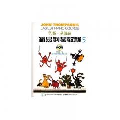 约翰.汤普森简易钢琴教程5(含光盘)