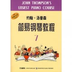 约翰.汤普森简易钢琴教程7