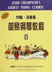 约翰.汤普森简易钢琴教程8