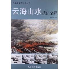 中国画名家技法丛书:云海山水技法全解