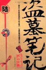 盗墓笔记.陆(修订版)