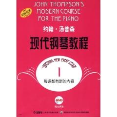 约翰.汤普森现代钢琴教程1(含光盘)