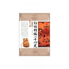 白话精编二十四史(彩图版.第十卷)/明史