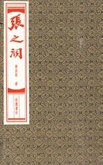 张之洞(全十册)