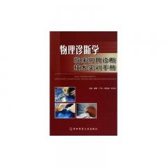 物理诊断学临床常用诊断技术实训手册