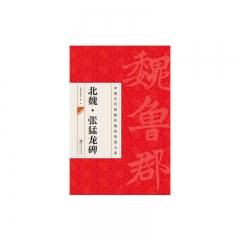 北魏 张猛龙碑---中国古代碑帖经典彩色放大本