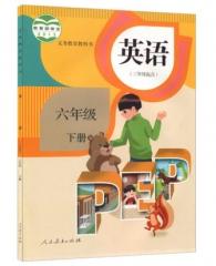 六年级英语(PEP)(三年级起点)下册