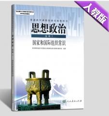 高中思想政治.选修3.国家和国际组织常识